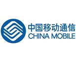 洁良合作伙伴-中国移动