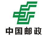 洁良合作伙伴-中国邮政