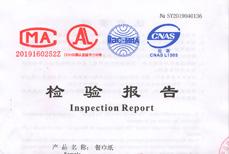 产品质量检验报告